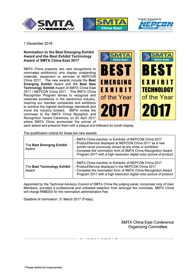 Nomination to the Best Emerging Exhibit Award & the Best Exhibit Technology Award China East 2017